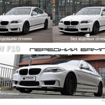 Обвес - Тюнинг на BMW 5 F10