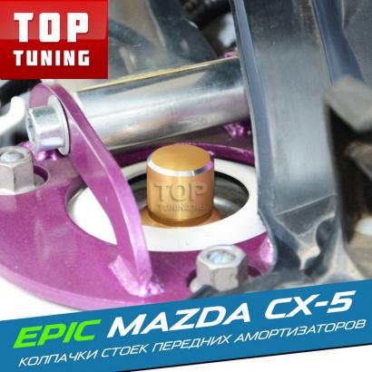 Декоративные колпачки амортизаторов на Mazda CX-5 1 поколение