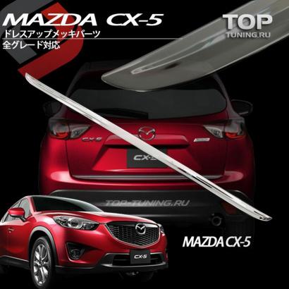 Молдинг окантовки багажника на Mazda CX-5 1 поколение