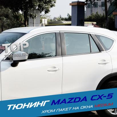 Хром пакет на окна - комплект на Mazda CX-5 1 поколение