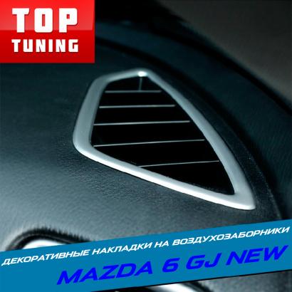Декоративные накладки на воздухозаборники на Mazda 6 GJ
