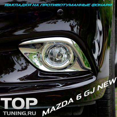 Молдинги противотуманных фонарей на Mazda 6 GJ