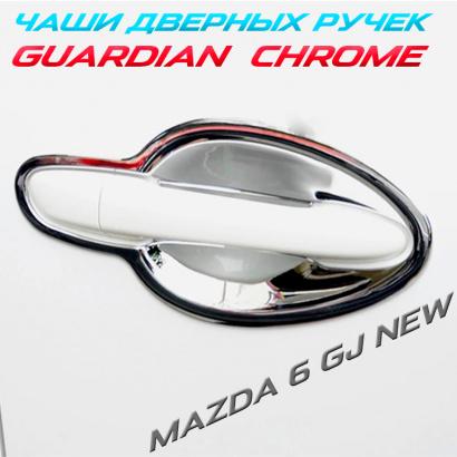 Чаши ручек дверей на Mazda 6 GJ