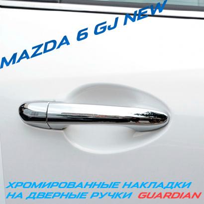 Накладки на дверные ручки на Mazda 6 GJ