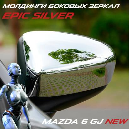 Молдинги боковых зеркал на Mazda 6 GJ