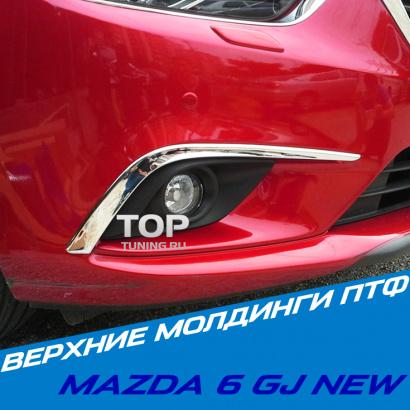 Верхние молдинги ПТФ на Mazda 6 GJ