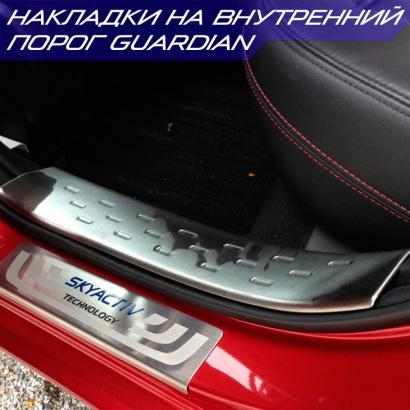 Накладки на внутренний порог на Mazda 6 GJ