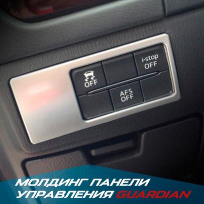 Молдинг панели управления на Mazda 6 GJ