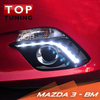 Дневные ходовые огни на Mazda 3 BM