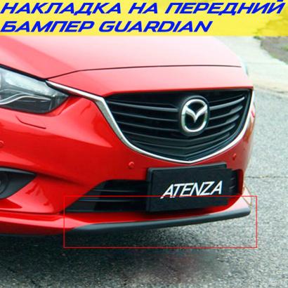 Молдинг нижней части переднего бампера на Mazda 6 GJ