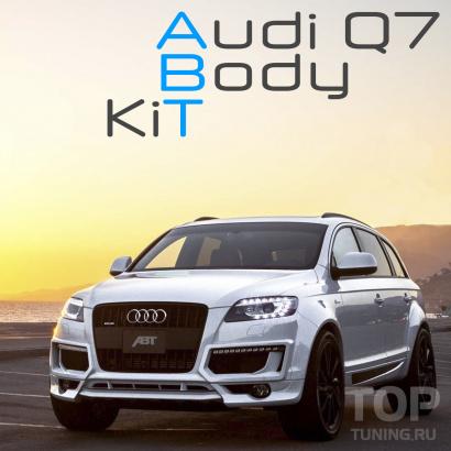 Аэродинамический обвес на Audi Q7