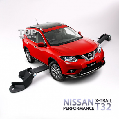 Распорка передних стоек на Nissan X-Trail T32