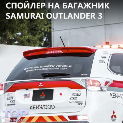 Спойлер на крышку багажника на Mitsubishi Outlander 3