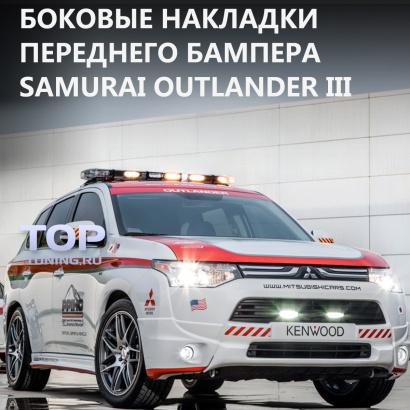 Накладки на ПТФ на Mitsubishi Outlander 3
