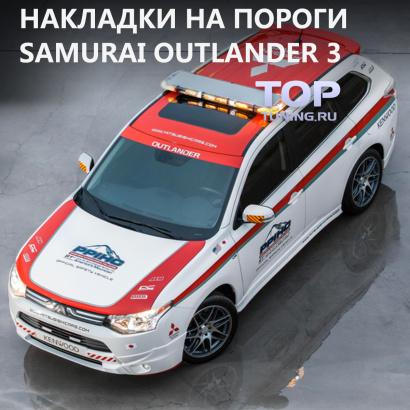 Тюнинг - Пороги на Mitsubishi Outlander 3