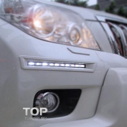 Дневные ходовые огни на Toyota Land Cruiser Prado 150
