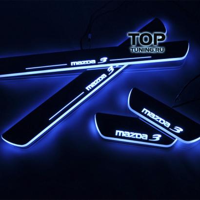 Накладки на пороги с подсветкой на Mazda 3