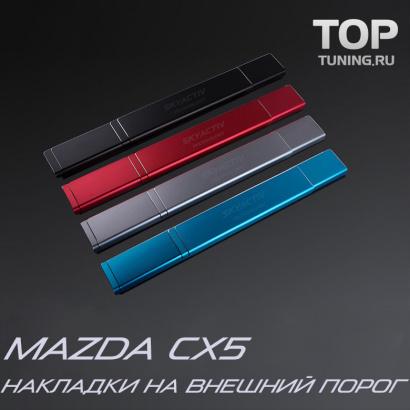 Накладки на внешний порог на Mazda CX-5 1 поколение