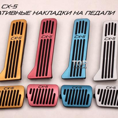 Декоративные накладки на педали Epic 4 Colors на Mazda CX-5 1 поколение