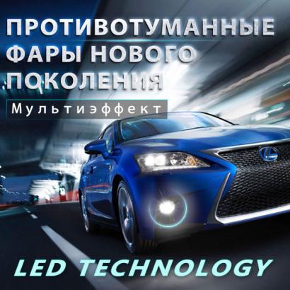 Светодиодные противотуманные фонари на Lexus