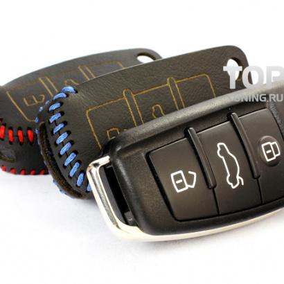 Кожаный чехол для ключей на Audi