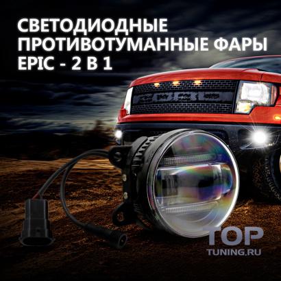 Светодиодные противотуманные фонари на Ford