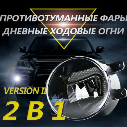 Противотуманные фары на Lexus