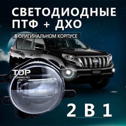 Светодиодные противотуманные фонари на Toyota