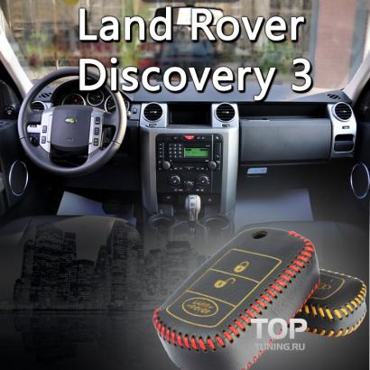 Кожаный чехол для ключей на Land Rover Discovery 3