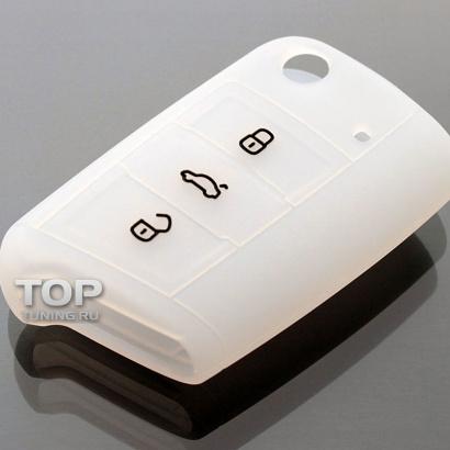 Силиконовый чехол для ключей на VW