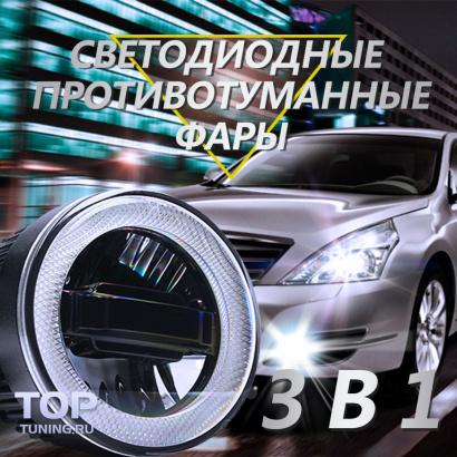 Светодиодные противотуманные фары на Nissan