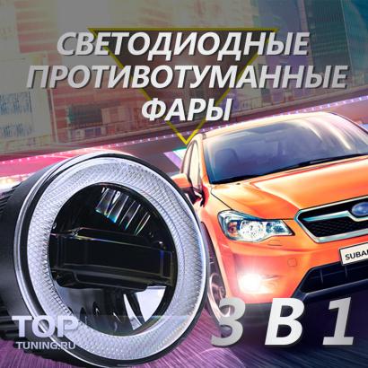 Светодиодные противотуманные фары на Subaru Impreza XV