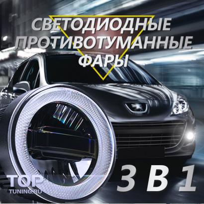 Светодиодные противотуманные фары на Peugeot
