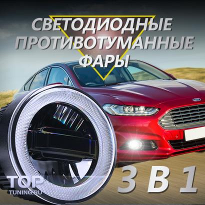 Светодиодные противотуманные фары на Ford