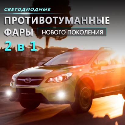 Светодиодные противотуманные фонари на Subaru Impreza XV