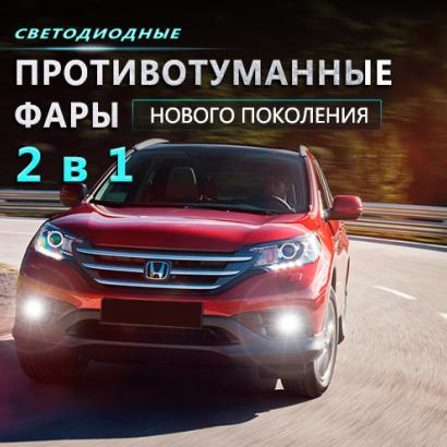 Светодиодные противотуманные фонари на Honda CR-V 4