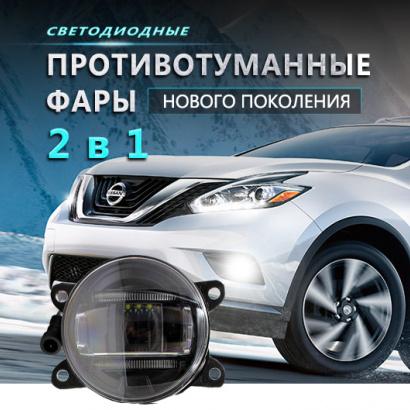 Светодиодные противотуманные фонари на Nissan