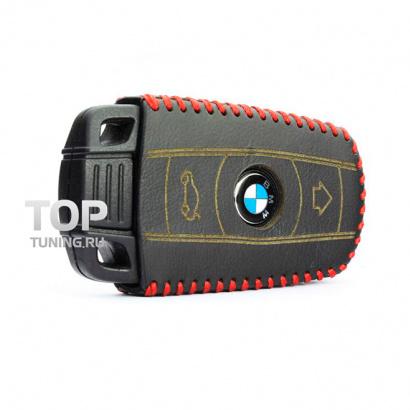 Кожаный чехол для смарт ключей на BMW