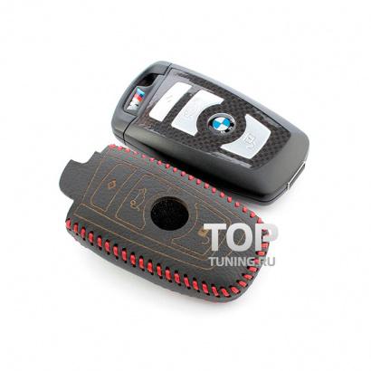 Кожаный чехол для смарт-ключа на BMW