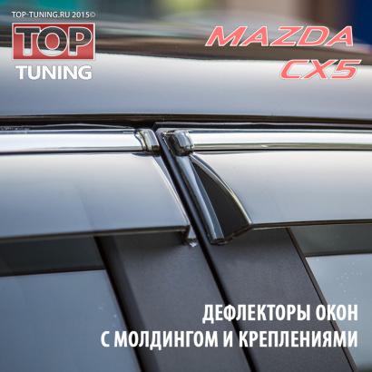 Дефлекторы окон на Mazda CX-5 1 поколение