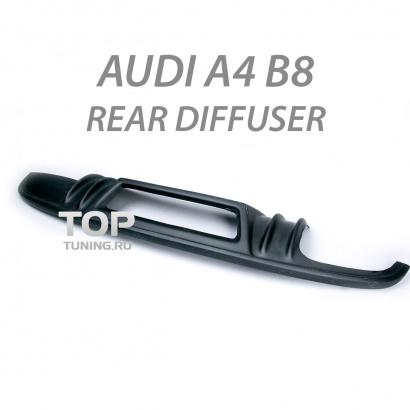 Диффузор заднего бампера на Audi A4 B8