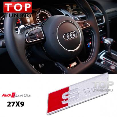 Эмблема в руль на Audi