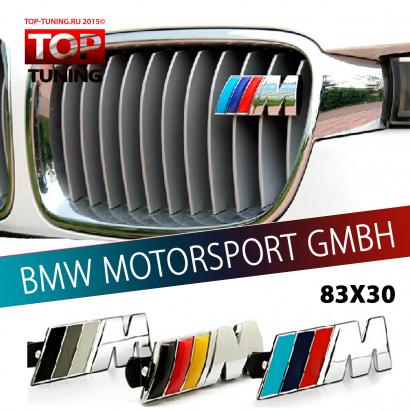 Эмблема в решетку радиатора M-Power 83 x 30  на BMW
