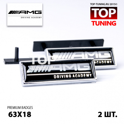 Эмблемы AMG Driving Academy Black 63x18 Pair на Mercedes