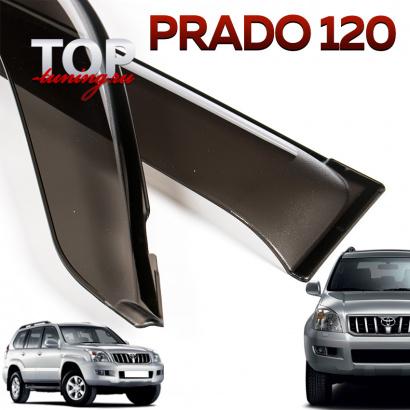 Дефлекторы на окна на Toyota Land Cruiser Prado 120