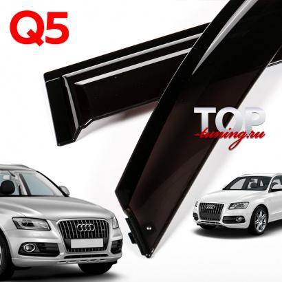 Дефлекторы на окна на Audi Q5