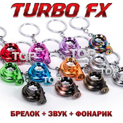 Брелок - турбина со звуком TURBO FX + фонарик