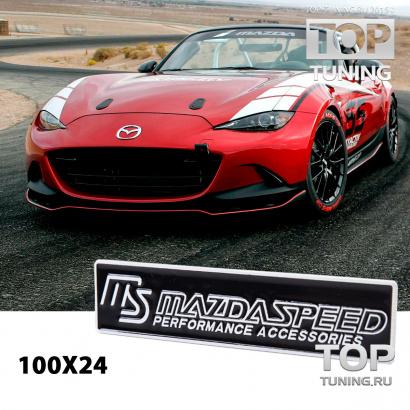 Металлическая эмблема  на Mazda