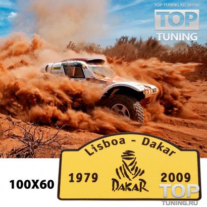 Наклейка Lisboa Dakar 100x60
