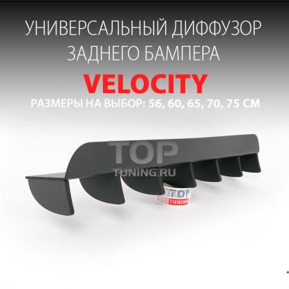 Диффузор заднего бампера Velocity